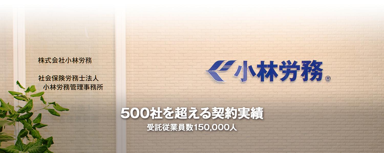 500社を超える契約実績