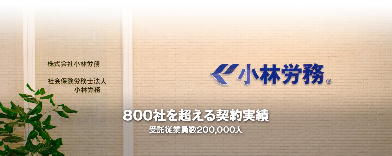 800社を超える契約実績